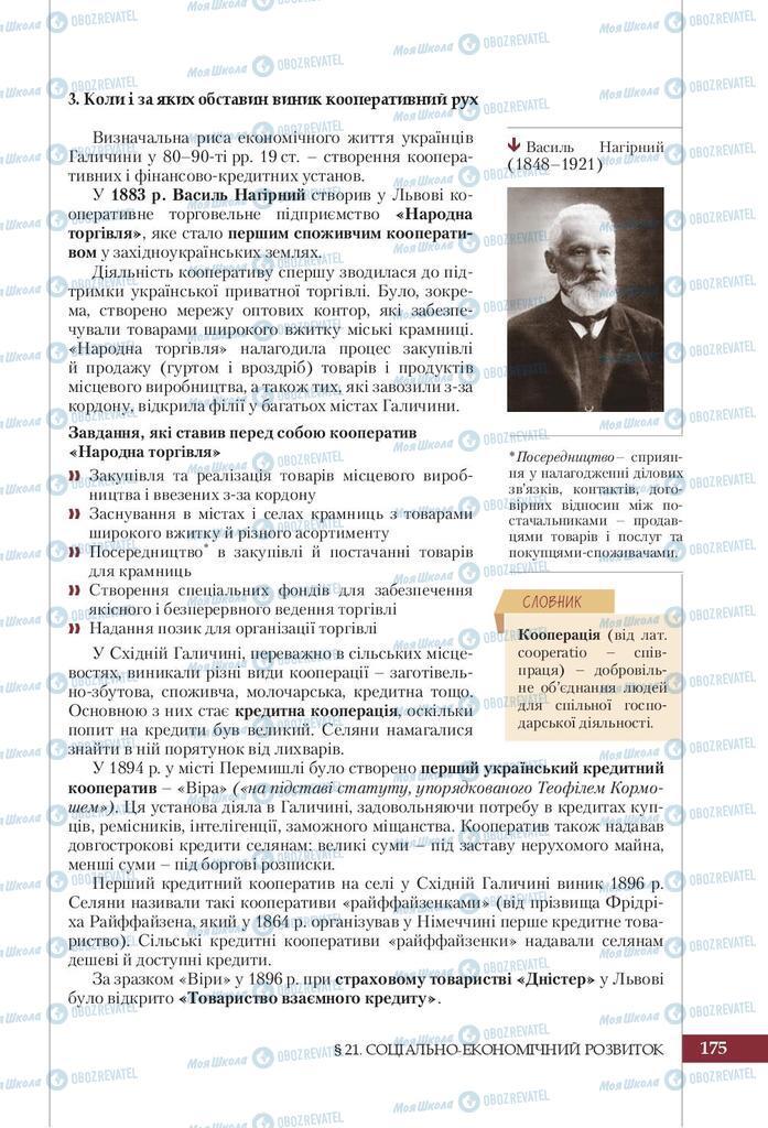 Підручники Історія України 9 клас сторінка 175