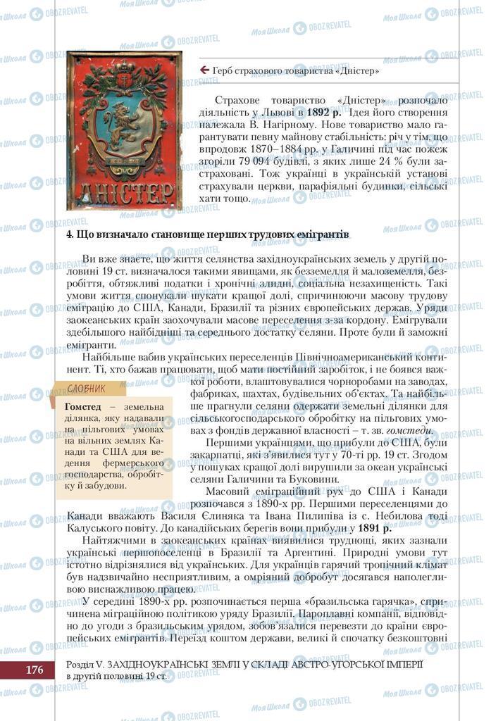 Підручники Історія України 9 клас сторінка 176