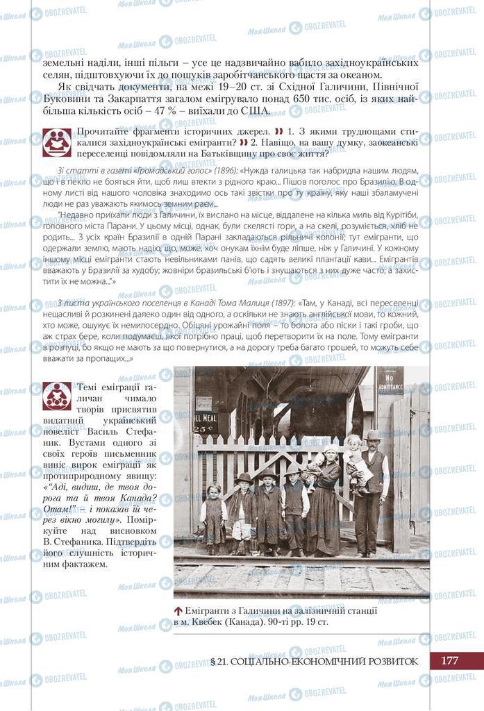 Підручники Історія України 9 клас сторінка 177