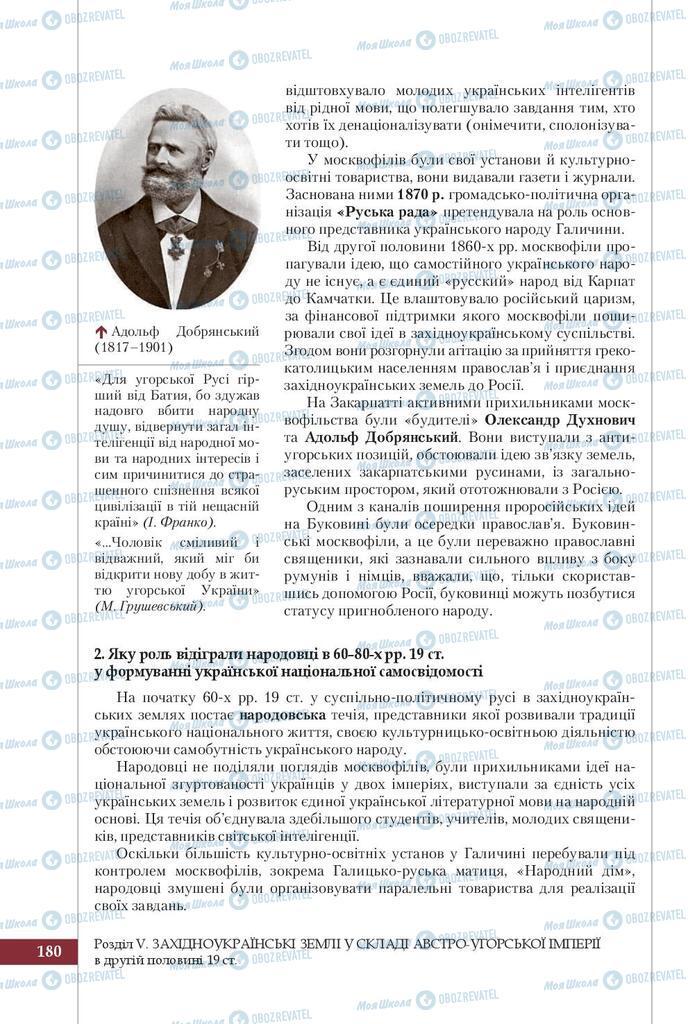 Підручники Історія України 9 клас сторінка 180