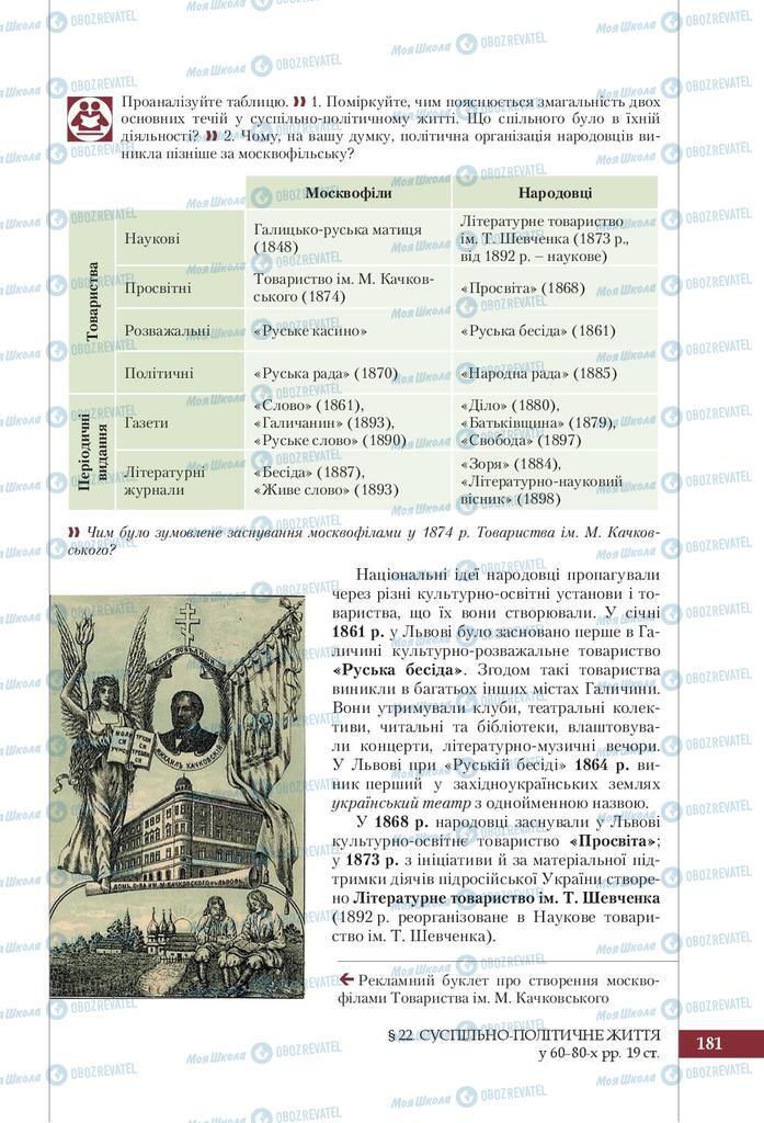 Підручники Історія України 9 клас сторінка 181