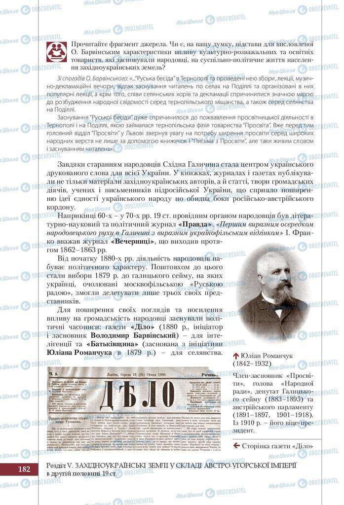 Підручники Історія України 9 клас сторінка 182