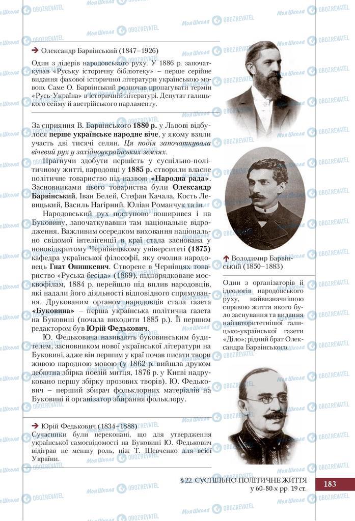 Підручники Історія України 9 клас сторінка 183