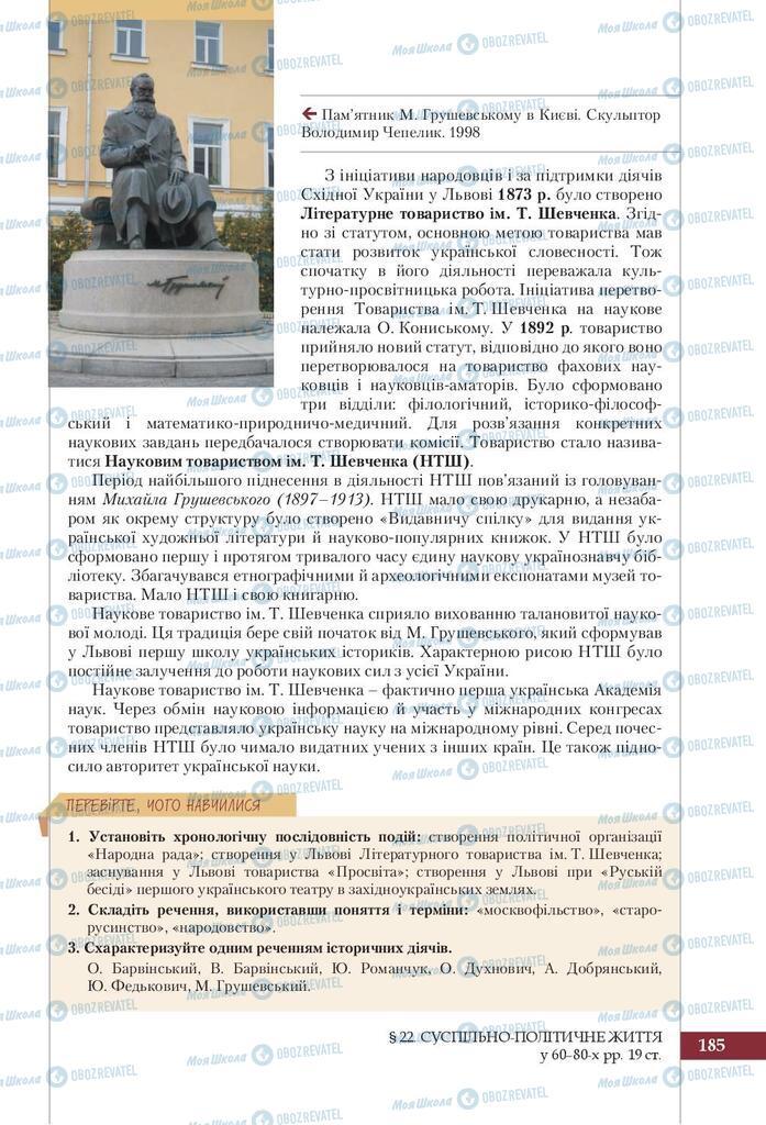 Підручники Історія України 9 клас сторінка 185