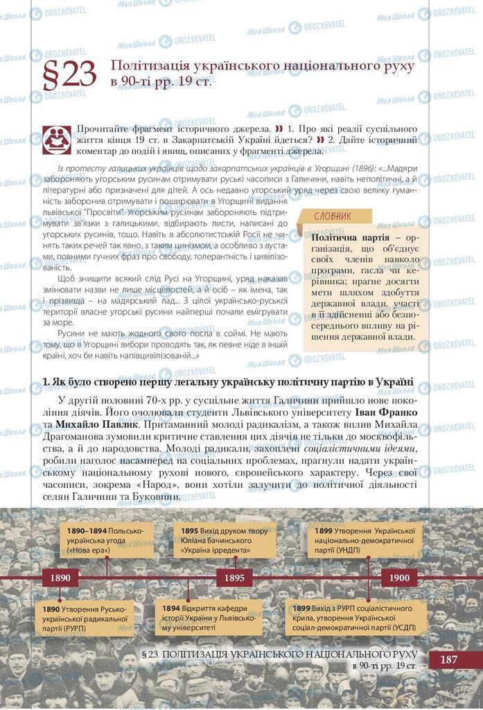 Підручники Історія України 9 клас сторінка 187