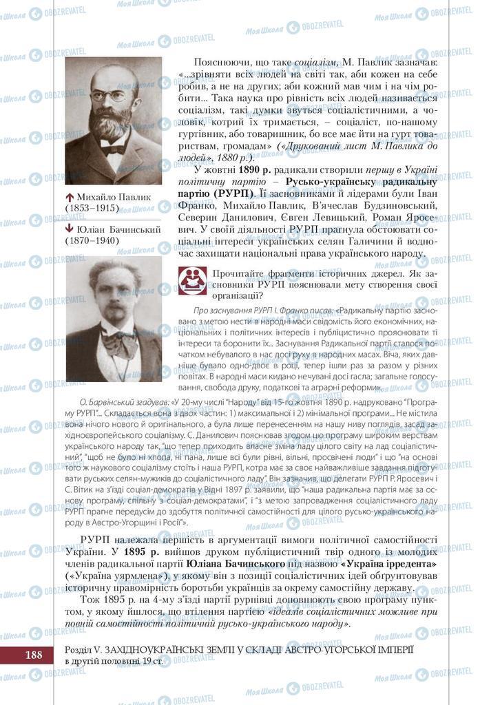 Підручники Історія України 9 клас сторінка 188