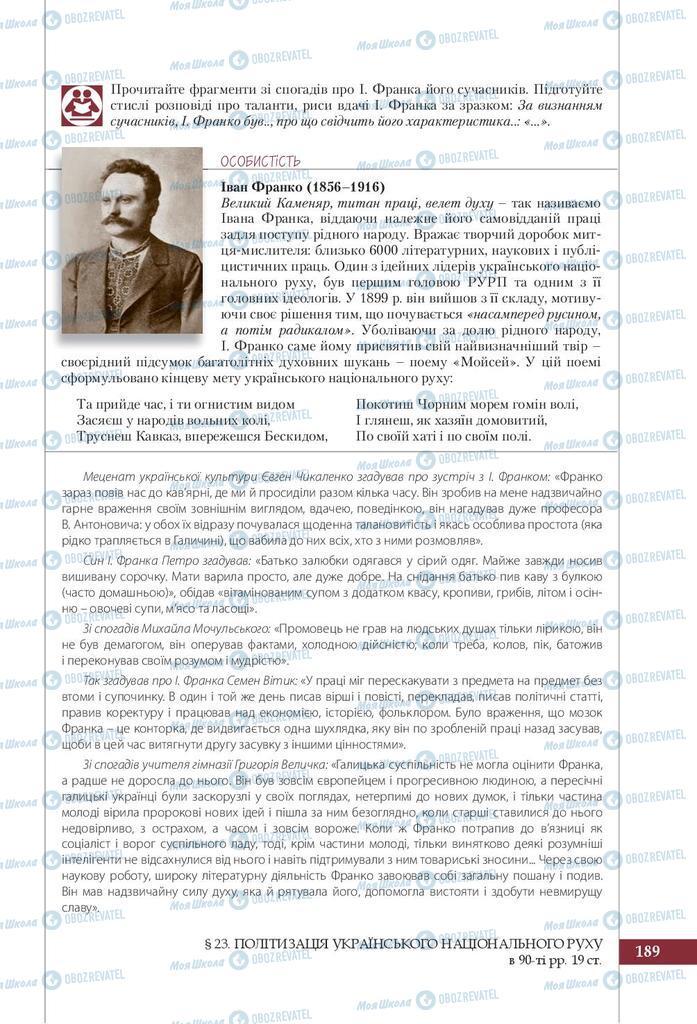 Підручники Історія України 9 клас сторінка 189