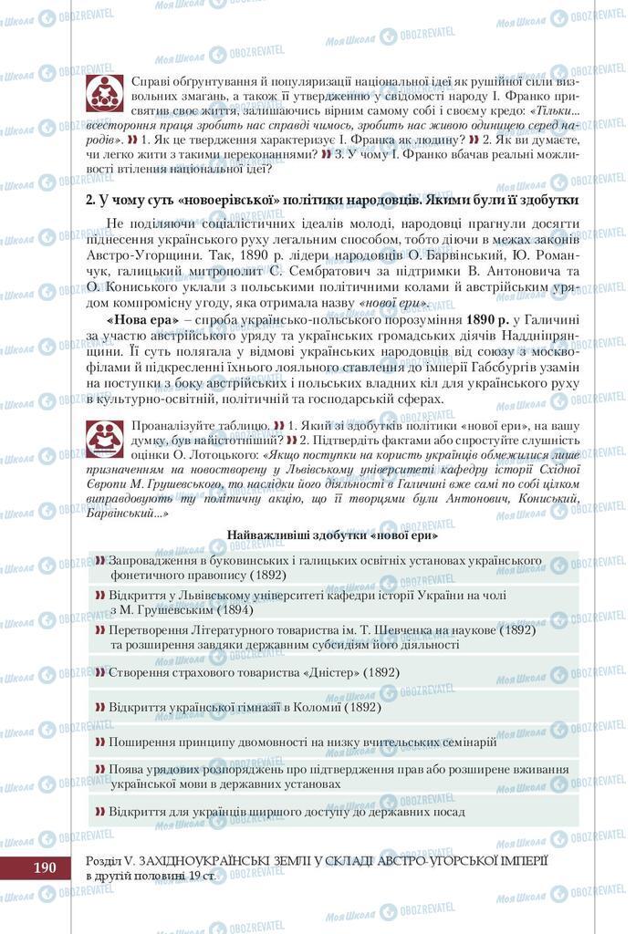 Підручники Історія України 9 клас сторінка 190