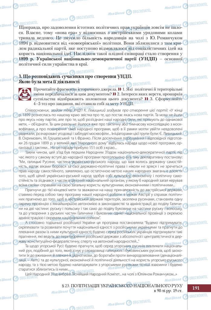 Підручники Історія України 9 клас сторінка 191