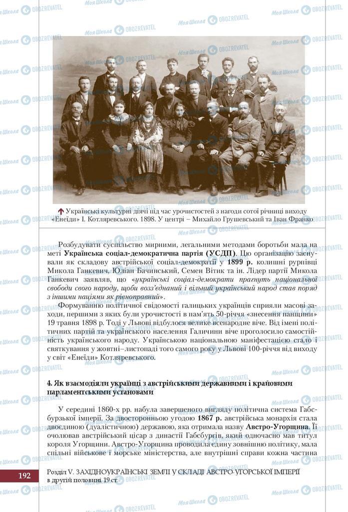 Підручники Історія України 9 клас сторінка 192