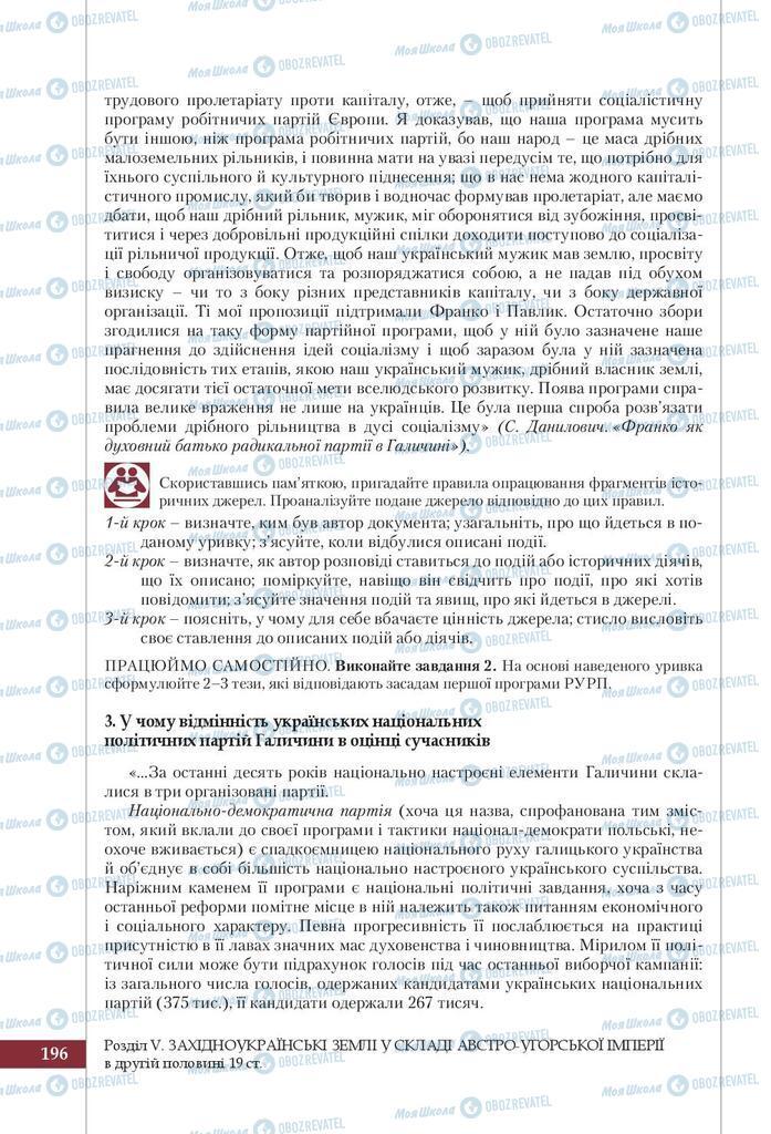 Підручники Історія України 9 клас сторінка 196