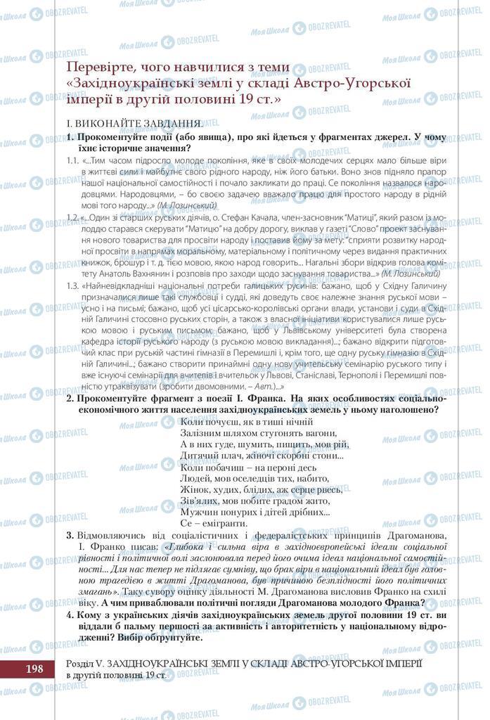 Підручники Історія України 9 клас сторінка 198