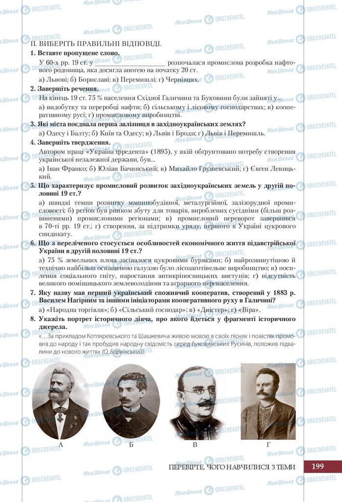 Підручники Історія України 9 клас сторінка 199
