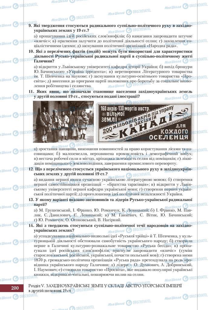 Підручники Історія України 9 клас сторінка 200