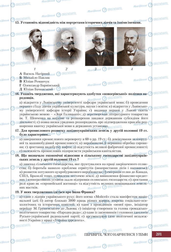 Підручники Історія України 9 клас сторінка 201