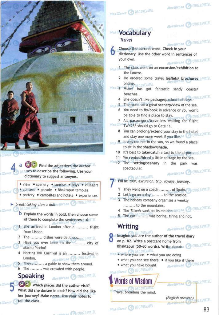 Підручники Англійська мова 10 клас сторінка  83