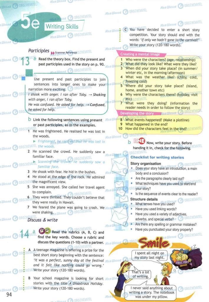 Підручники Англійська мова 10 клас сторінка  94