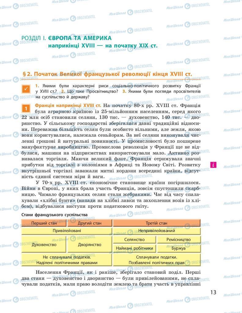Підручники Всесвітня історія 9 клас сторінка  13