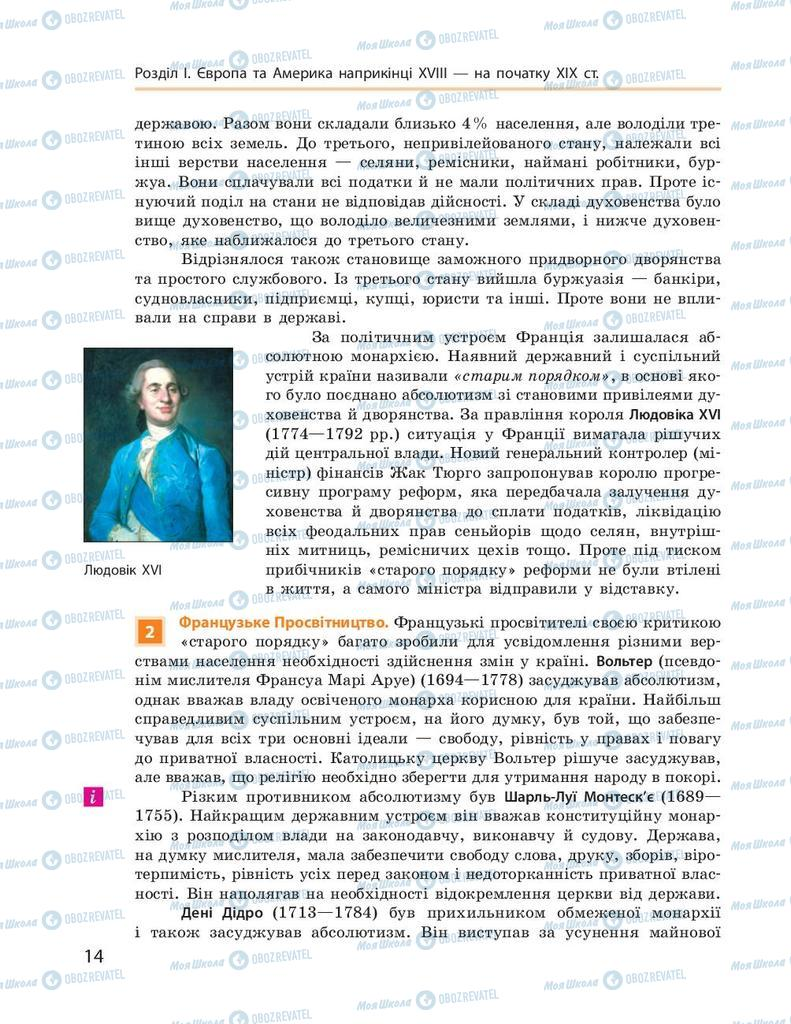 Учебники Всемирная история 9 класс страница  14