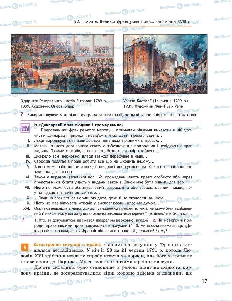 Підручники Всесвітня історія 9 клас сторінка 17