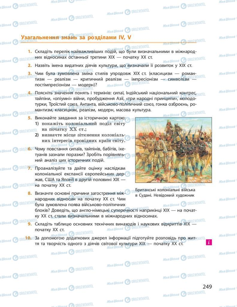Учебники Всемирная история 9 класс страница 249