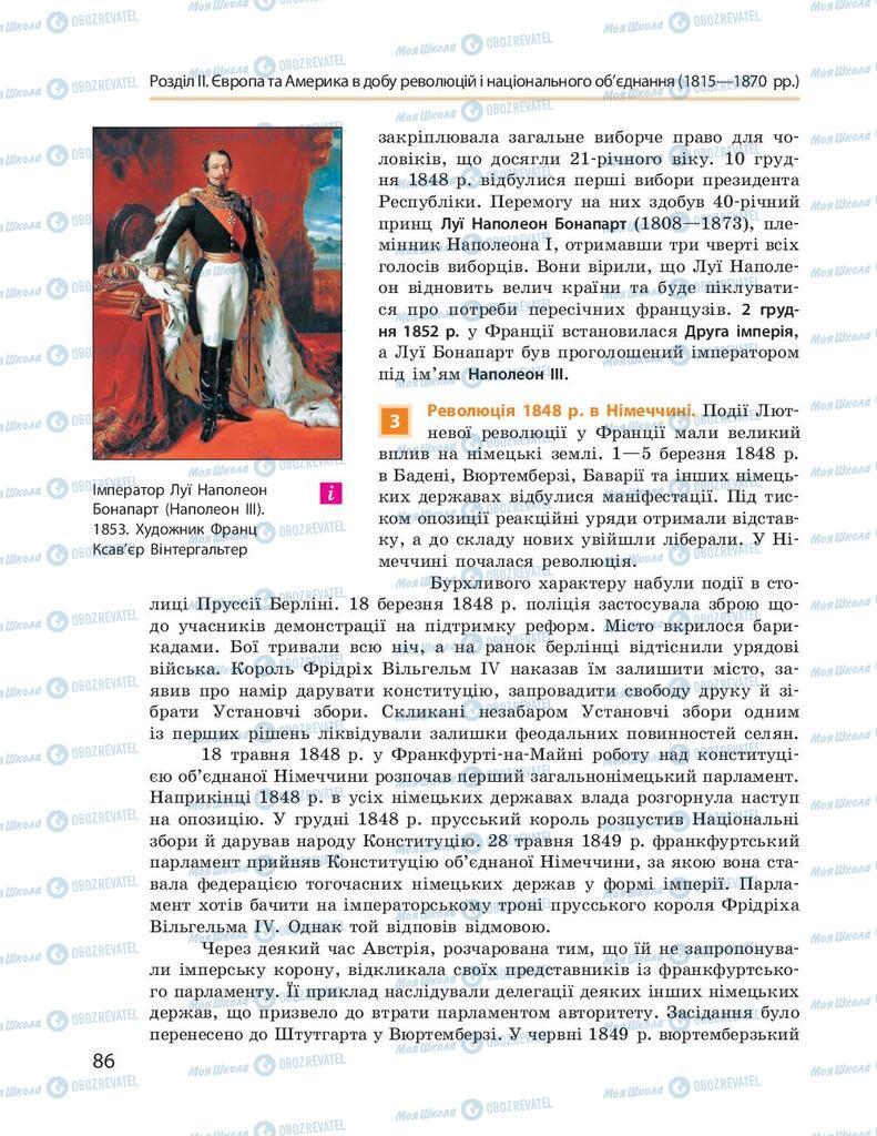 Учебники Всемирная история 9 класс страница 86