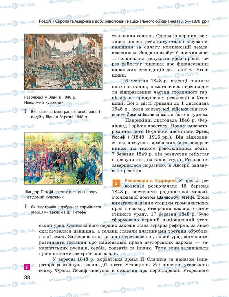 Учебники Всемирная история 9 класс страница 88