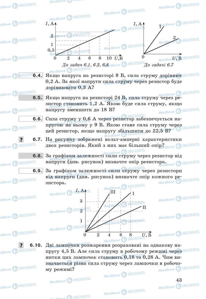 Учебники Физика 9 класс страница  43