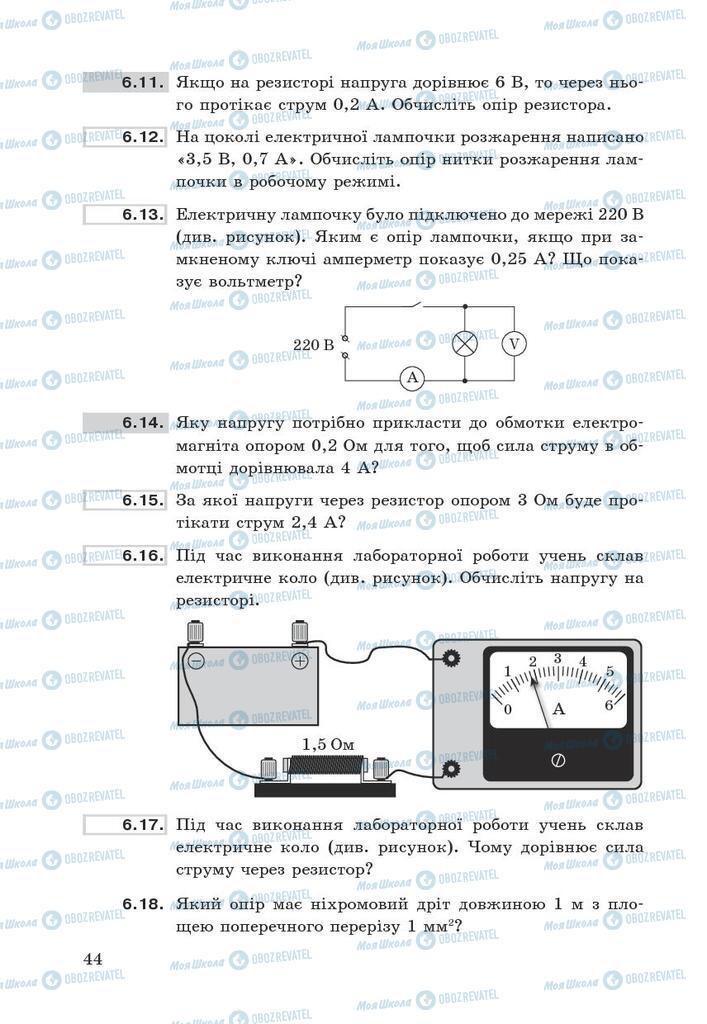 Учебники Физика 9 класс страница 44