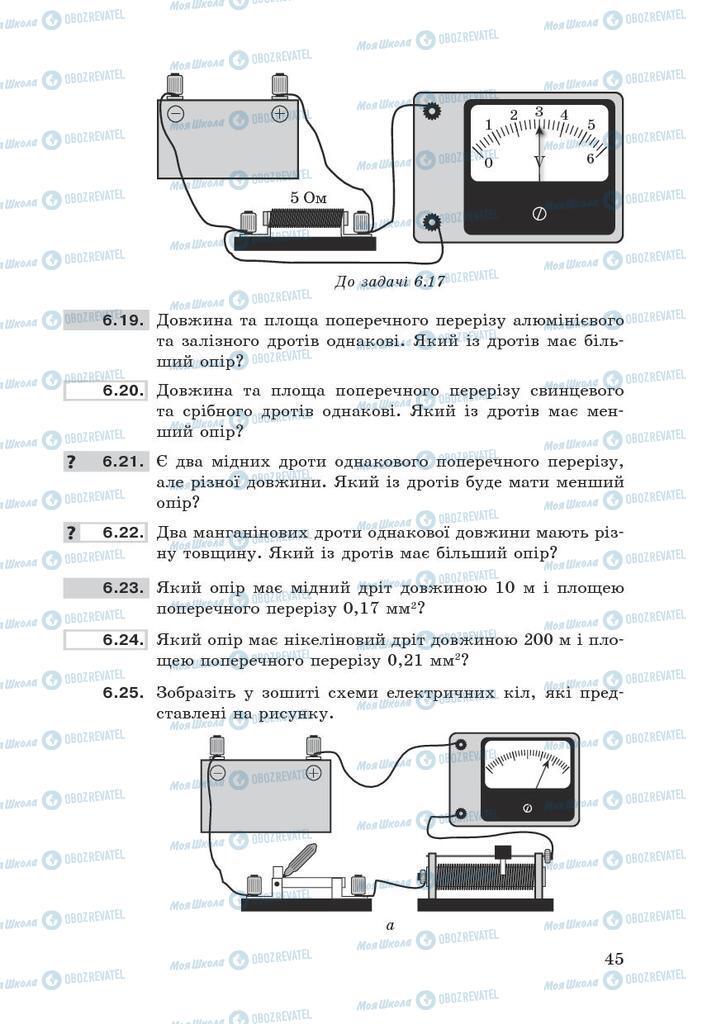 Учебники Физика 9 класс страница 45