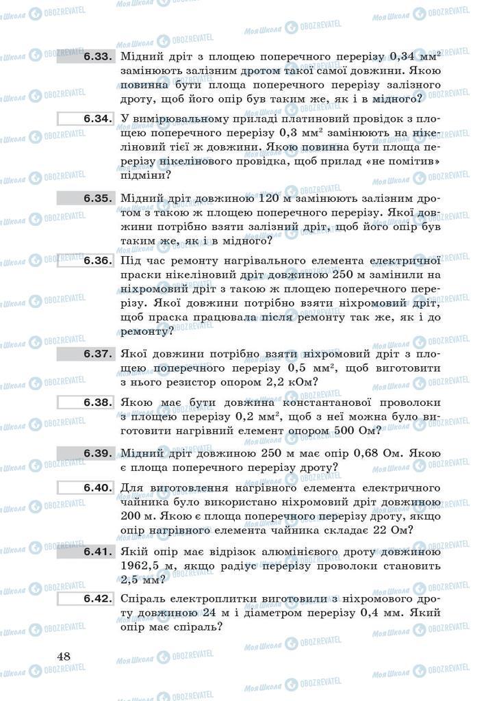 Учебники Физика 9 класс страница 48