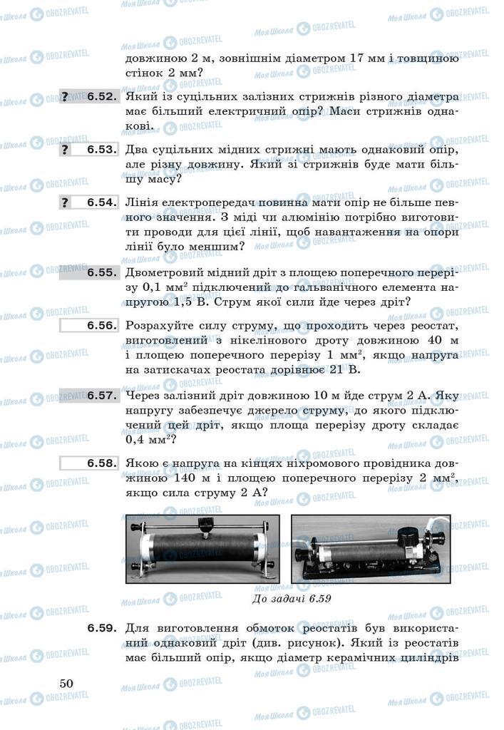 Учебники Физика 9 класс страница 50