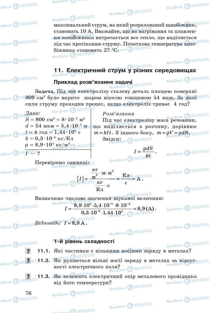 Підручники Фізика 9 клас сторінка  76