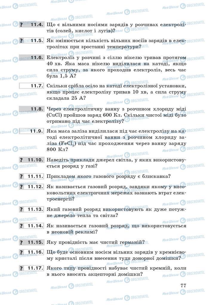 Підручники Фізика 9 клас сторінка  77