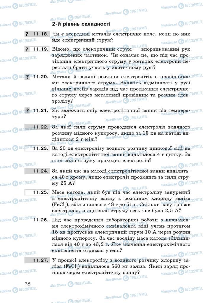 Підручники Фізика 9 клас сторінка 78