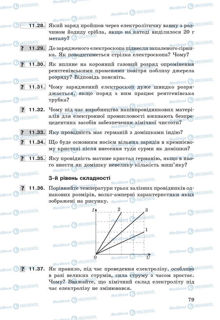 Учебники Физика 9 класс страница 79