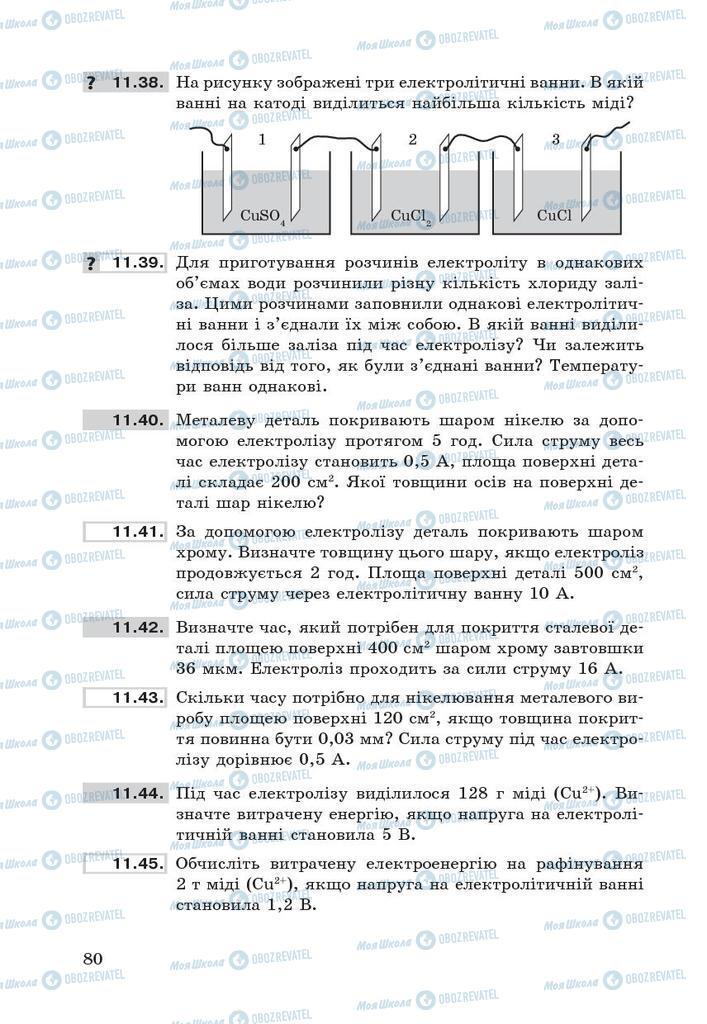 Учебники Физика 9 класс страница 80