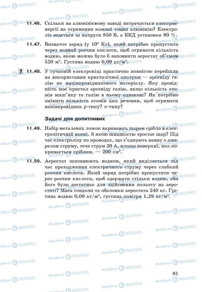 Підручники Фізика 9 клас сторінка 81