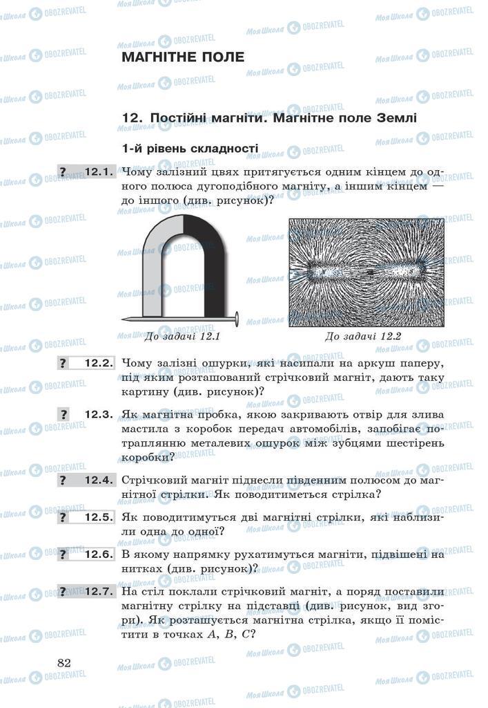 Учебники Физика 9 класс страница  82