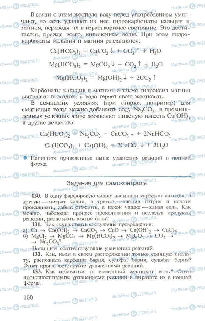 Підручники Хімія 10 клас сторінка 100