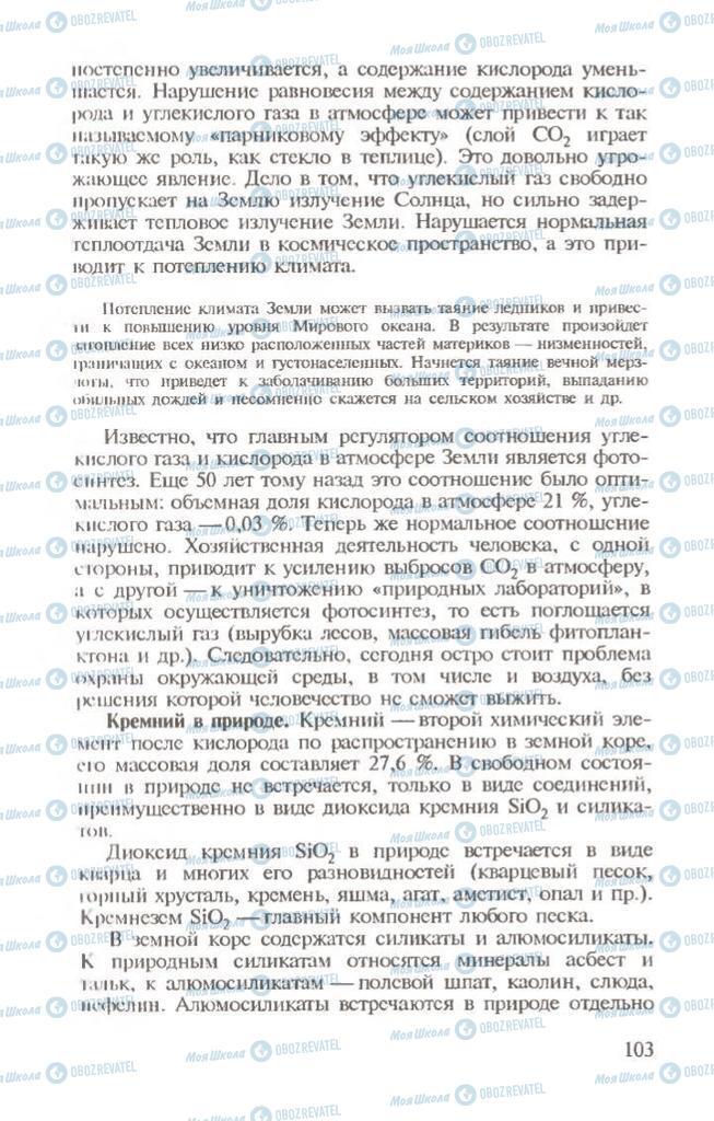 Підручники Хімія 10 клас сторінка 103