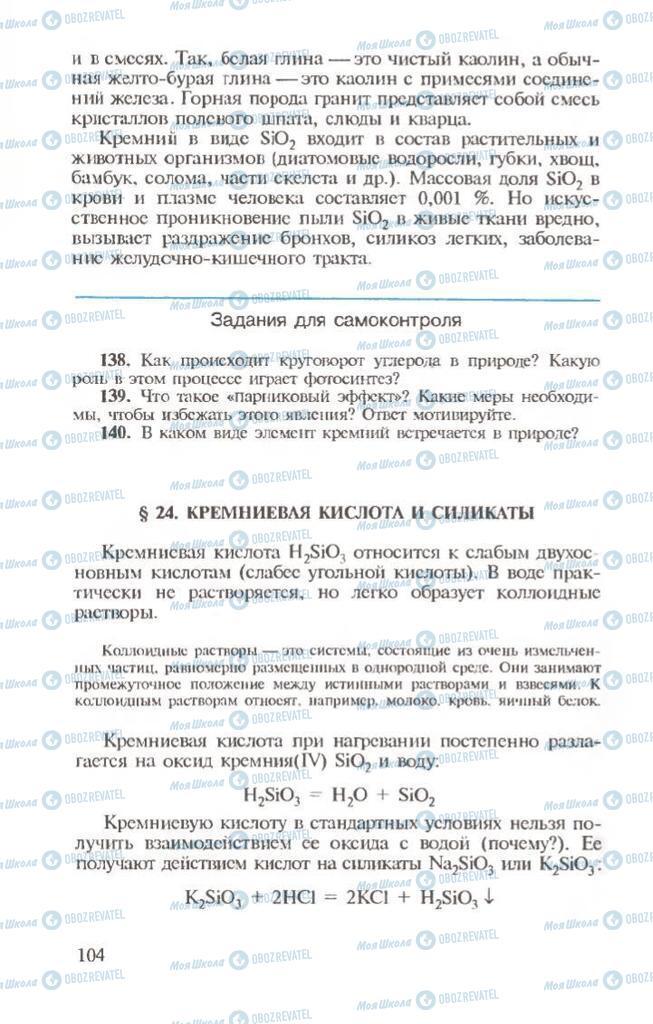 Підручники Хімія 10 клас сторінка 104