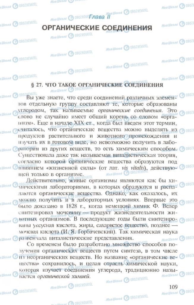 Учебники Химия 10 класс страница  109