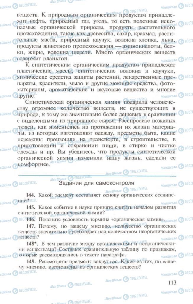 Учебники Химия 10 класс страница  113