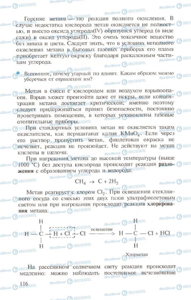 Учебники Химия 10 класс страница  116