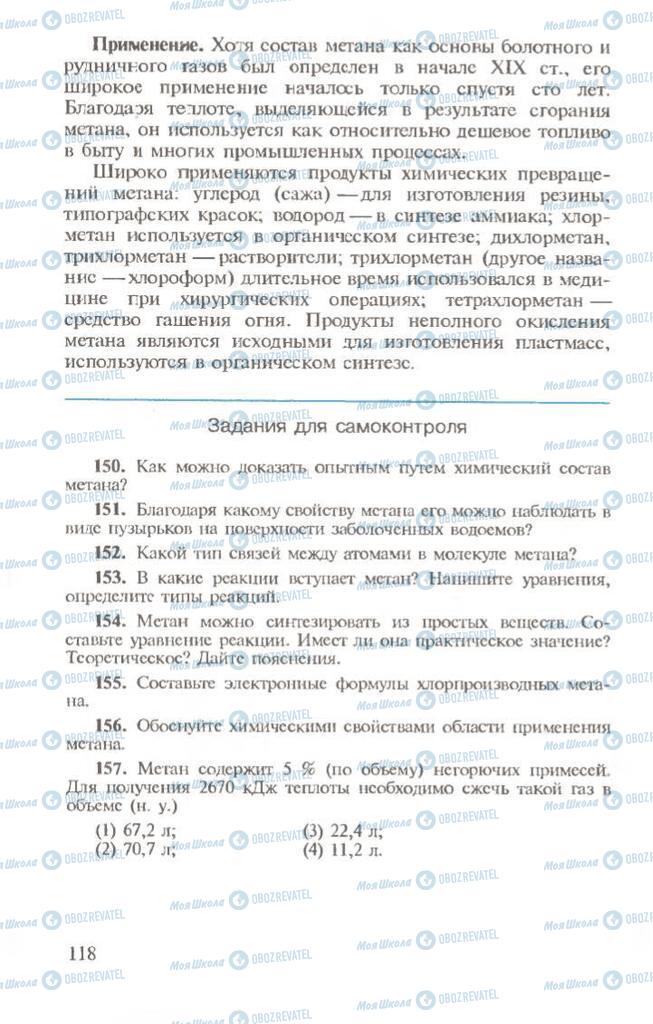 Учебники Химия 10 класс страница  118