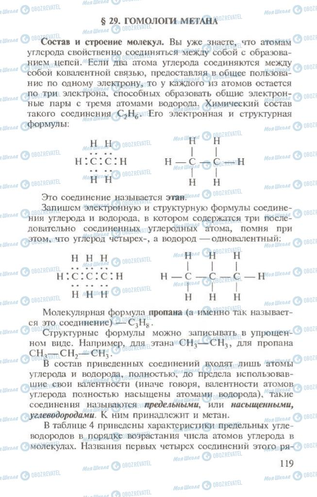 Учебники Химия 10 класс страница  119