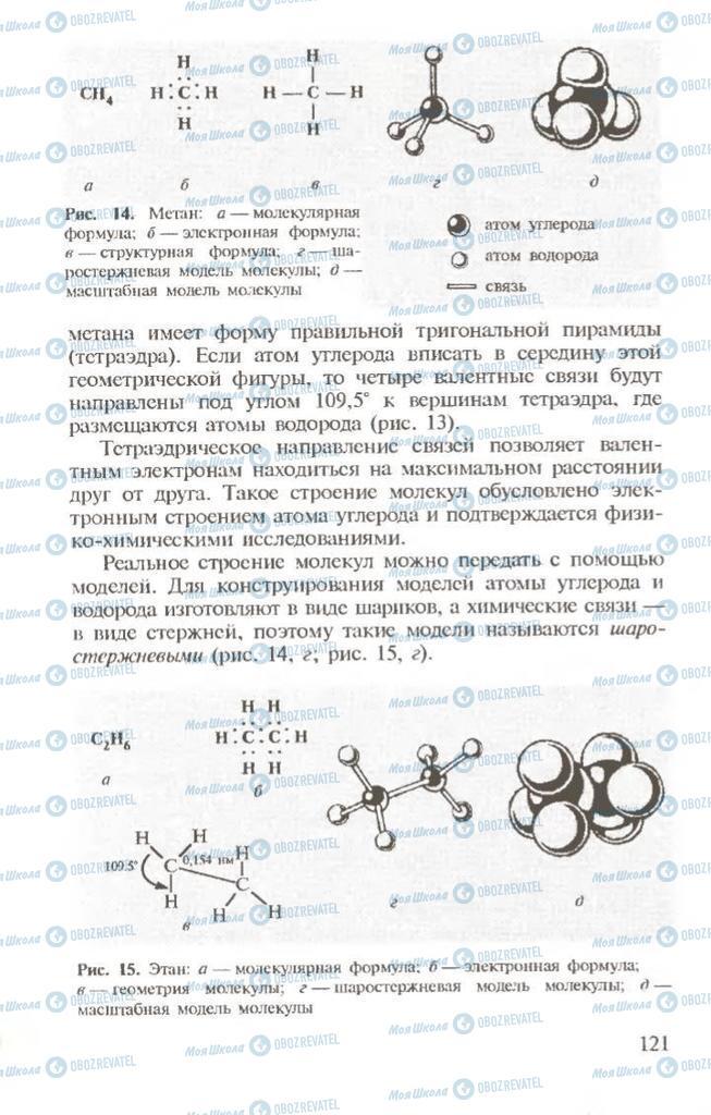 Учебники Химия 10 класс страница  121