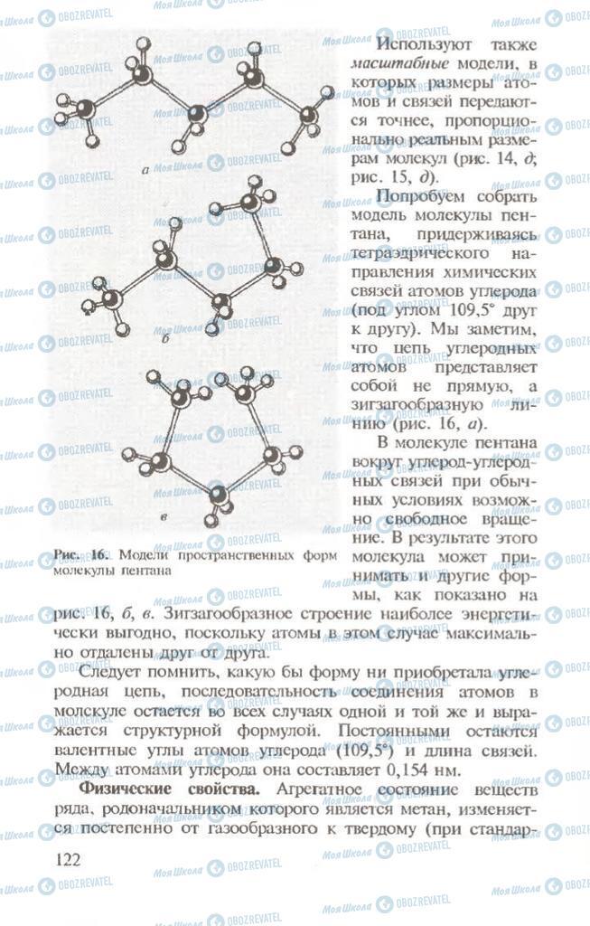 Учебники Химия 10 класс страница  122