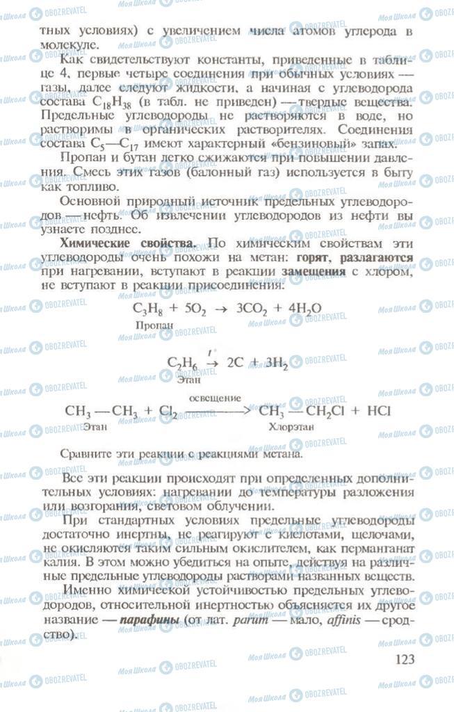 Учебники Химия 10 класс страница  123